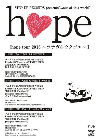 hope2016S.jpg