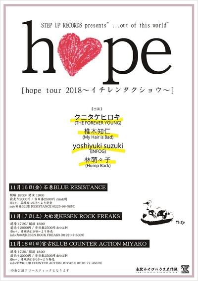 hopetour2018長方形-1.jpg