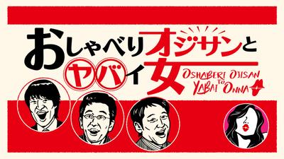 ojisan2_title_yoko-0327_pre-1024x576.jpg
